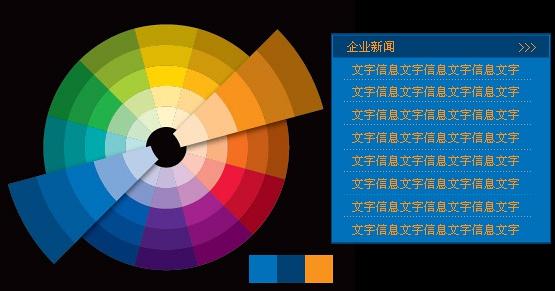 类似色相配色_【北京网页设计】网页设计师教你使用色相环配色方案