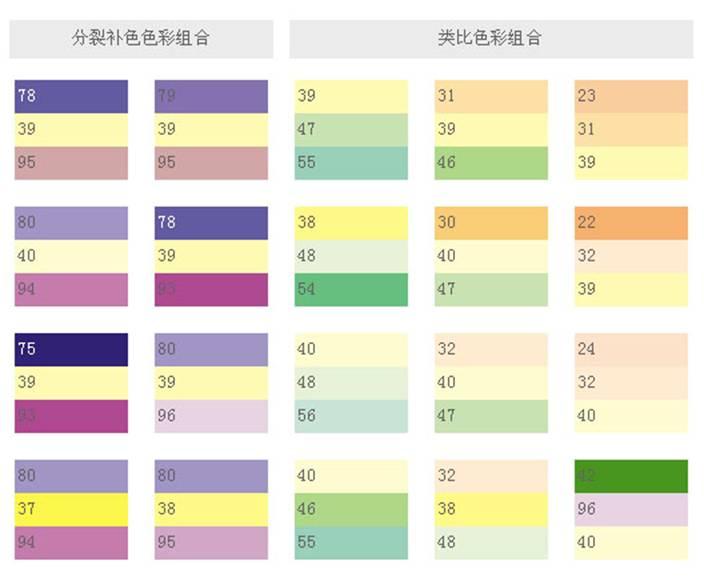 77色成人电影_网页设计之24套配色方案色表
