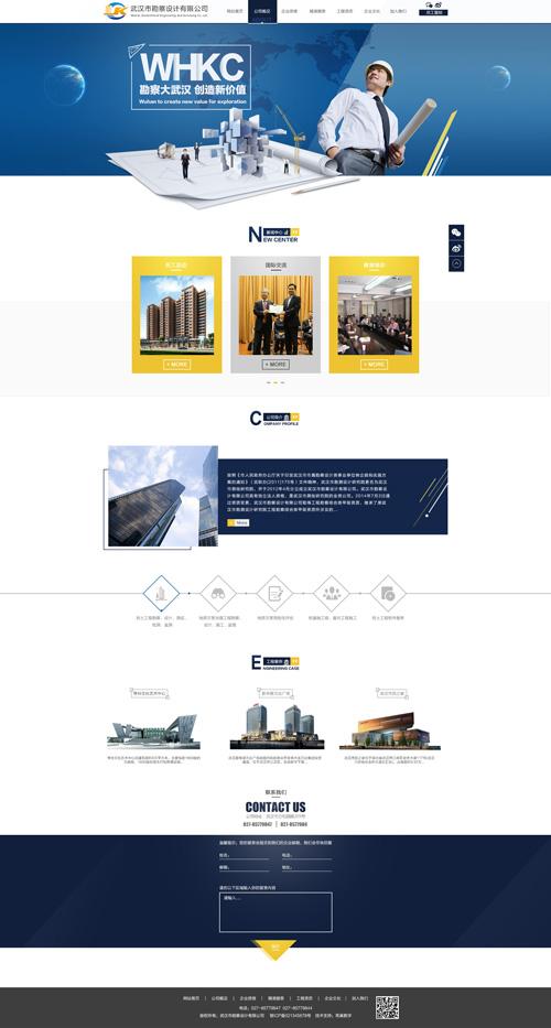 勘察设计公司网站建设风格