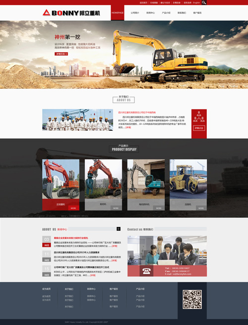 挖掘机设备网站建设风格