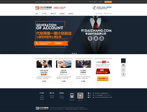 会计师事务所网站建设风格