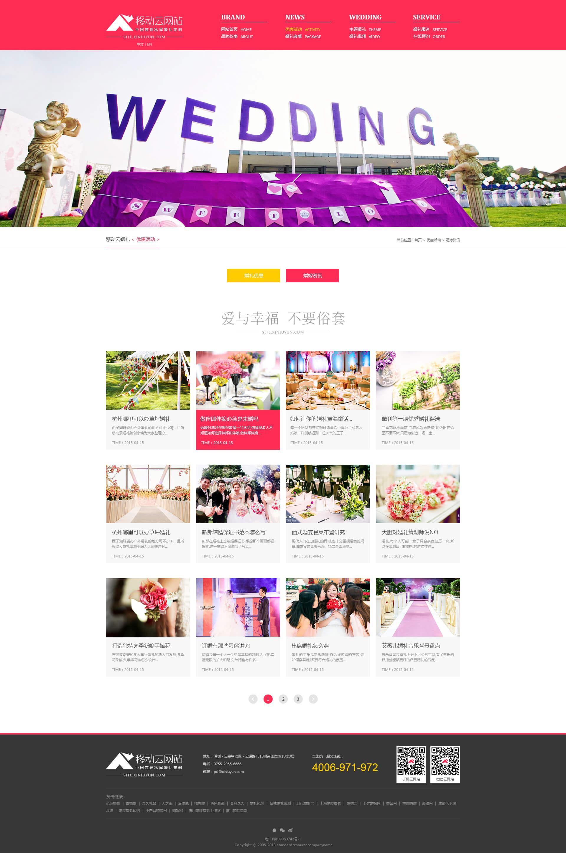 婚礼定制网站建设 婚庆公司网站建设