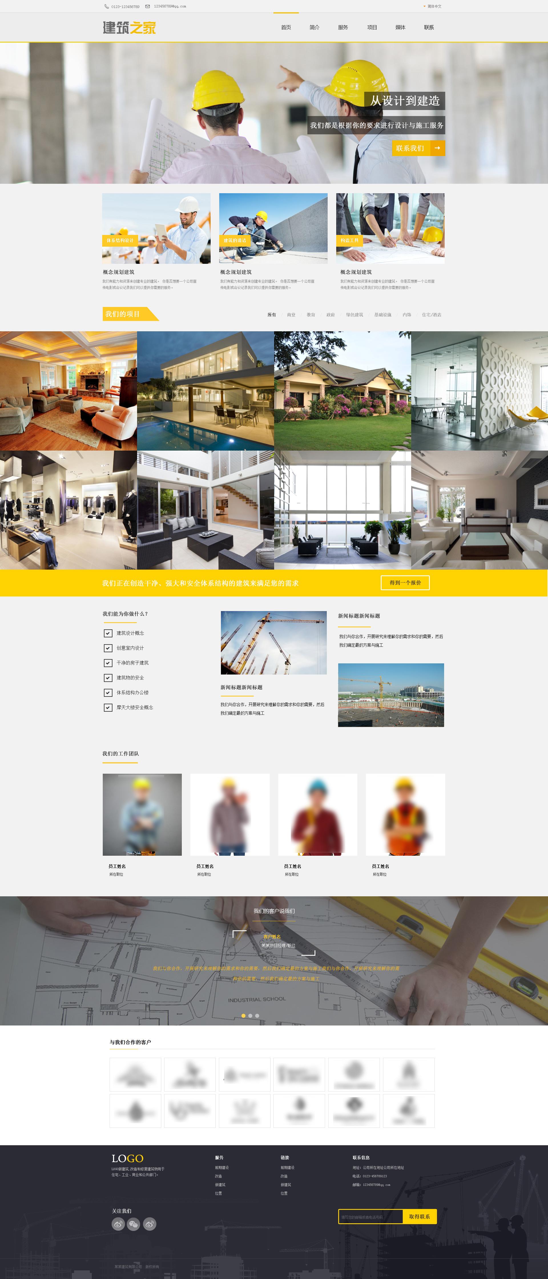 建筑公司网站 扁平化设计的网站风格