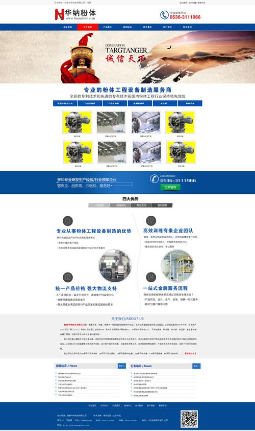 设备行业营销型企业官网建设
