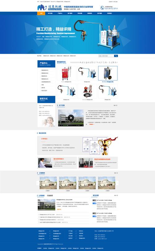 机械设备营销型网站建设 主页一