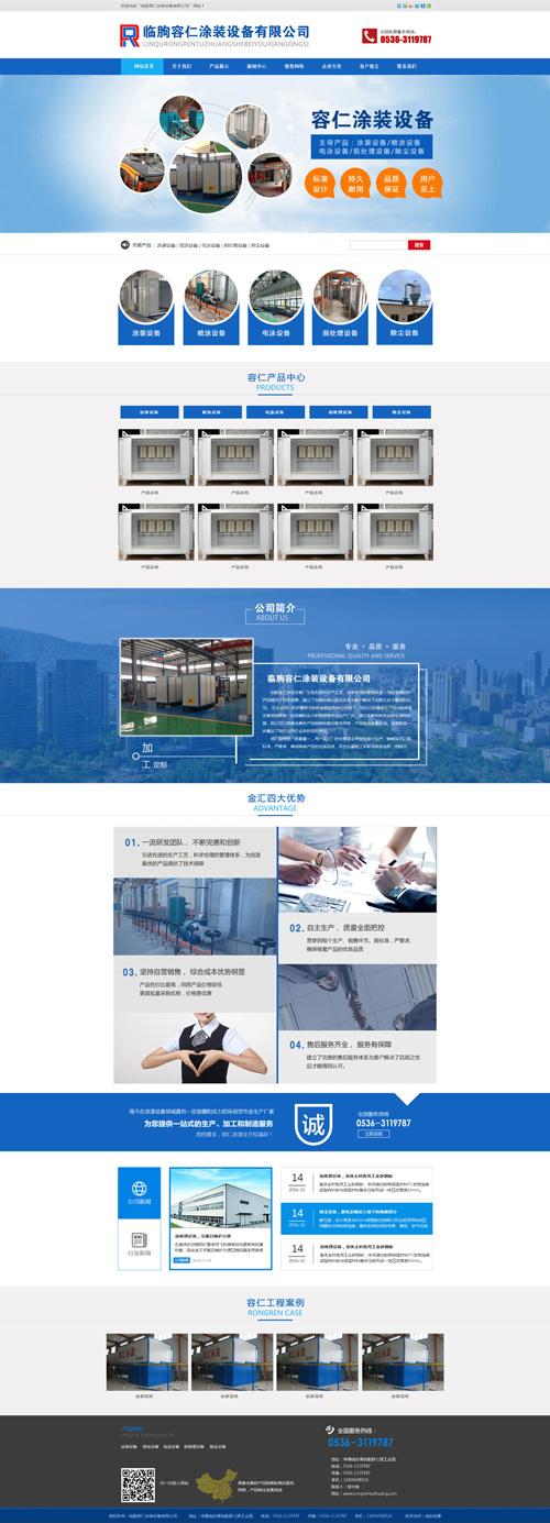 涂装设备营销型网站建设