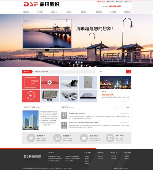 产品设备类企业官网建设