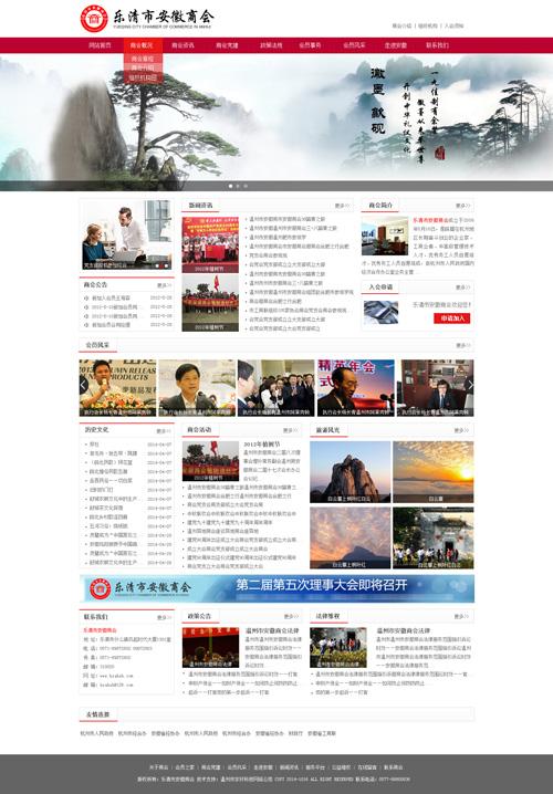 商会协会网站建设