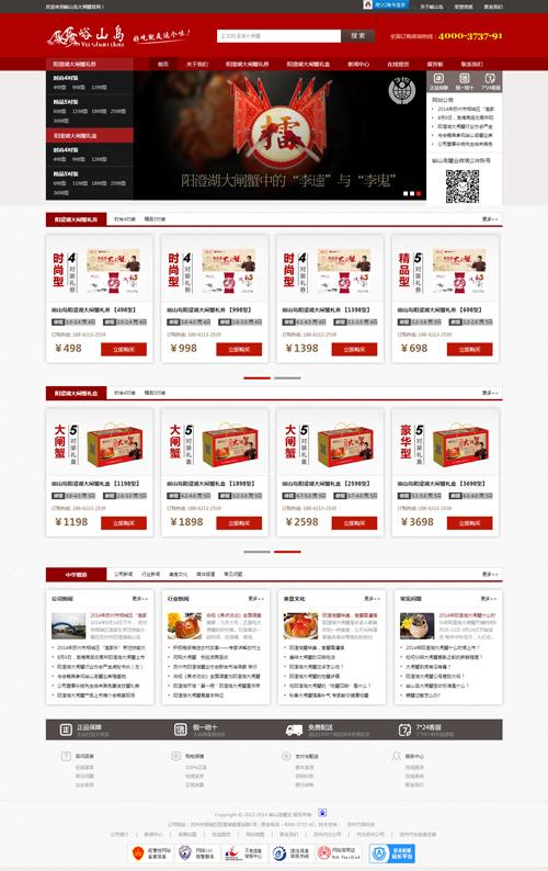 阳澄湖大闸蟹网站建设 红色