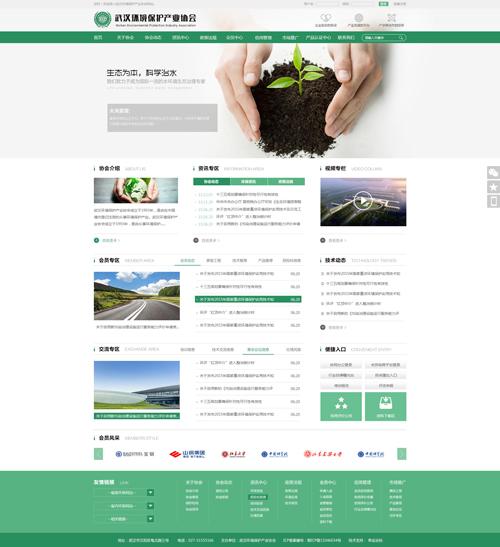环保行业 企业小门户 网站建设