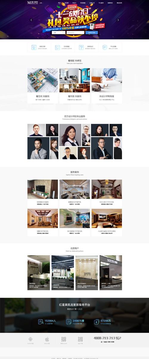 家居装修公司平台网站建设