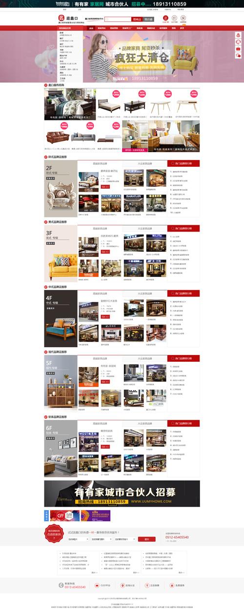 家居类商城网站建设 在线预约平台