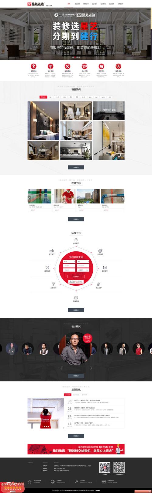 装饰装修公司官方网站建设