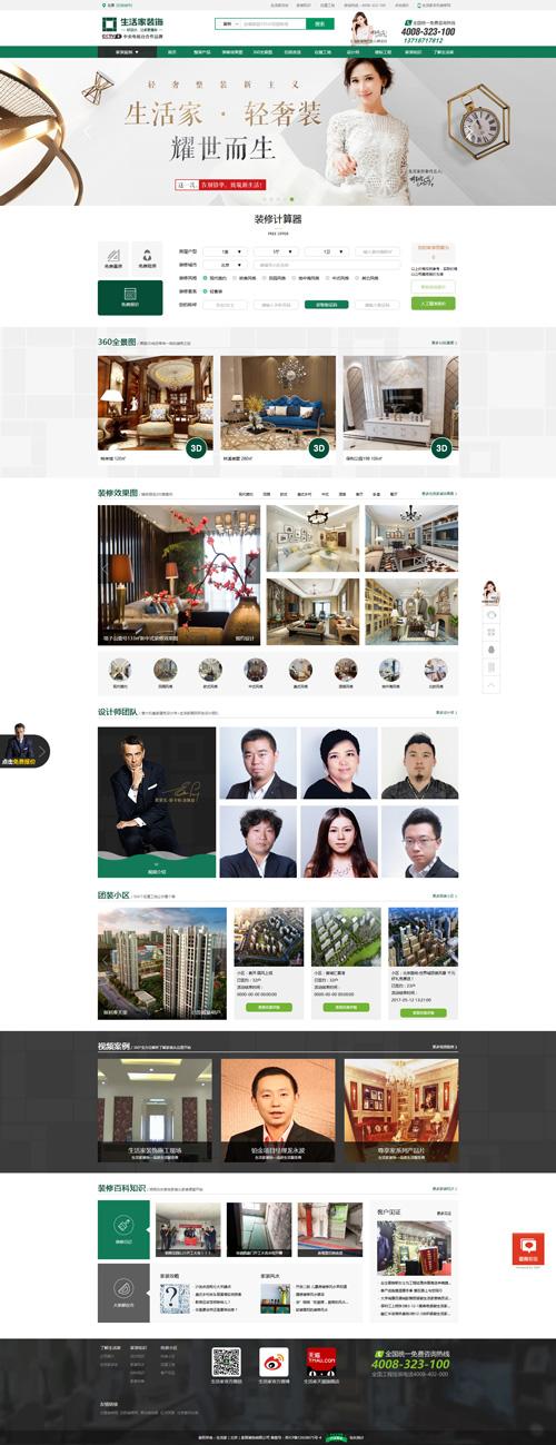 装饰公司网站建设