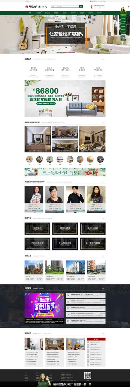 家装公司官网建设 家装公司网站建设