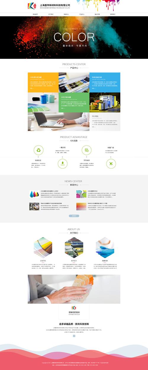 新材料科技有限公司 公司网站建设