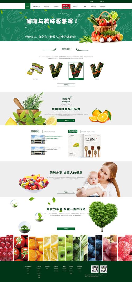 食品快消企业网站建设案例