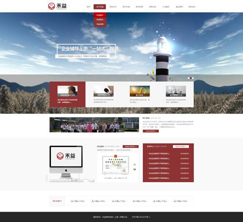 集团网站建设整站风格