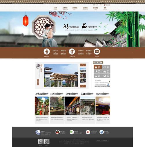 旅游风景区网站建设