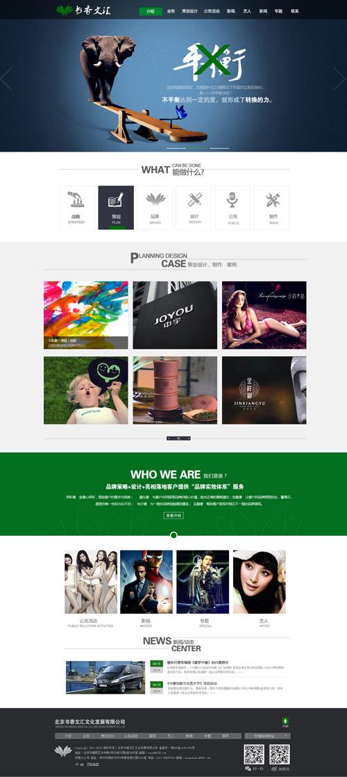 文化传媒公司网站建设