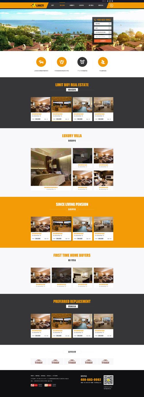 房地产在线营销网站建设风格