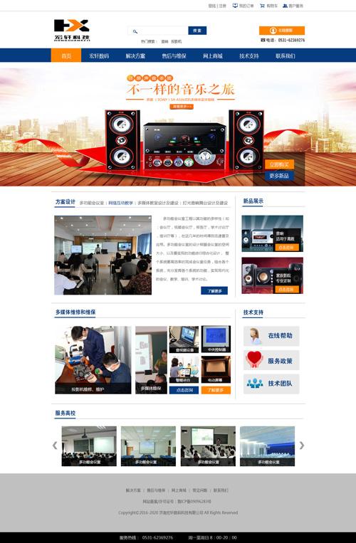 音响器材设备官网建设