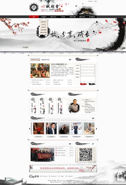 复古风格 商会协会网站建设