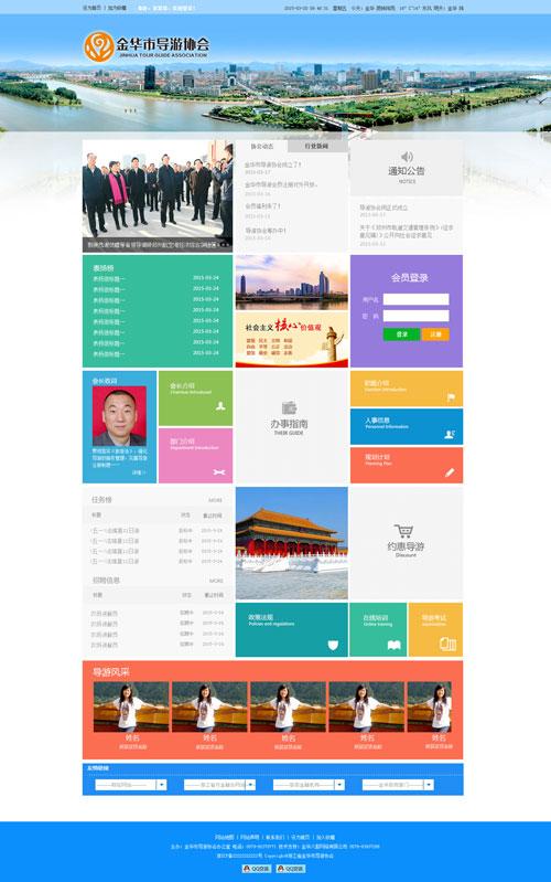 导游协会 旅游网站建设