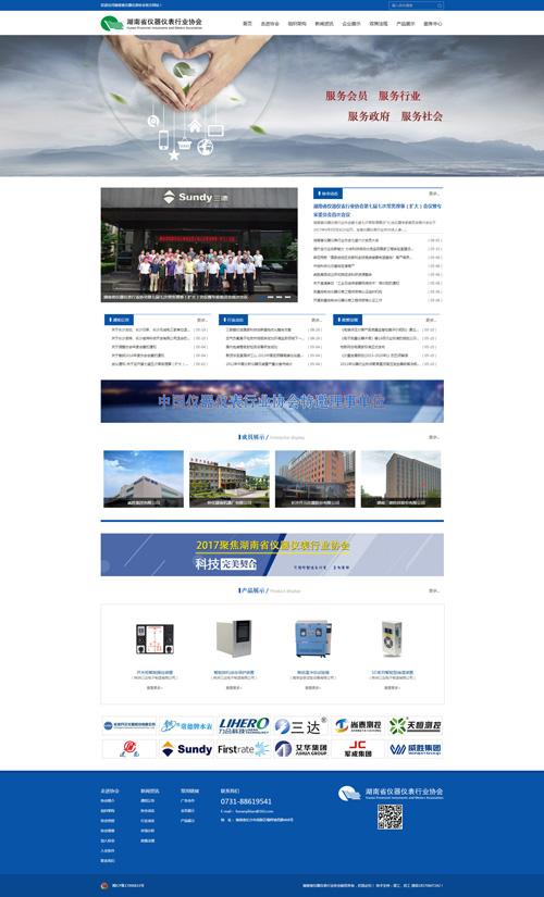 机械行业协会网站建设