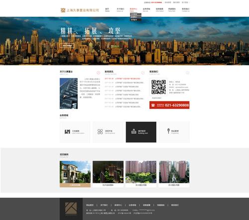 置业公司网站建设