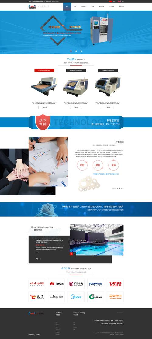 数控设备类企业网站建设