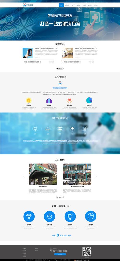 医疗设备企业网站建设