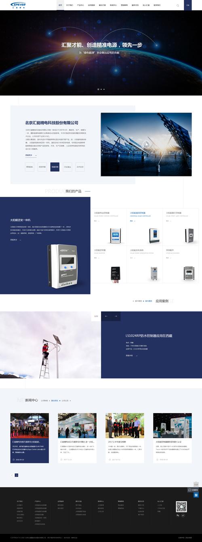 光伏能源集团品牌站